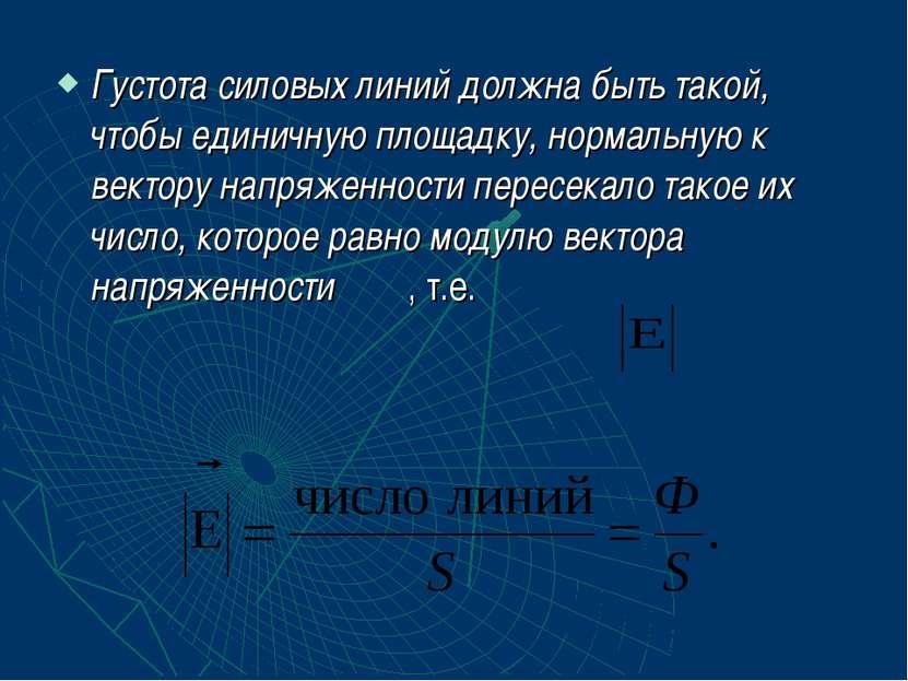Густота силовых линий должна быть такой, чтобы единичную площадку, нормальную...