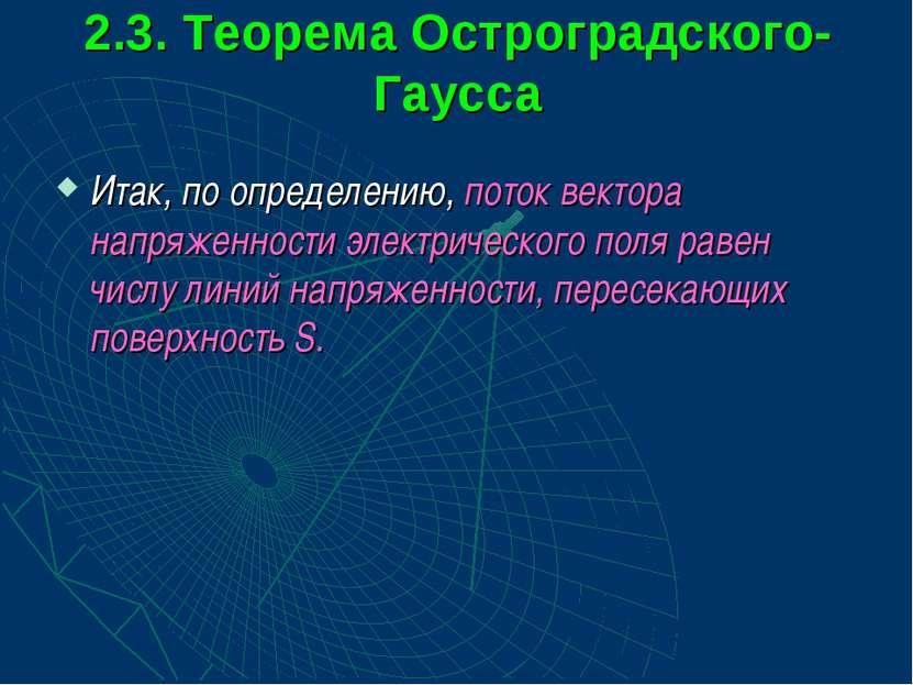 2.3. Теорема Остроградского-Гаусса Итак, по определению, поток вектора напряж...
