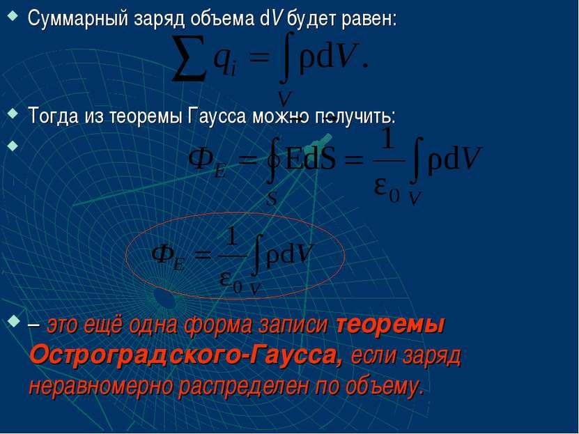 Суммарный заряд объема dV будет равен: Тогда из теоремы Гаусса можно получить...