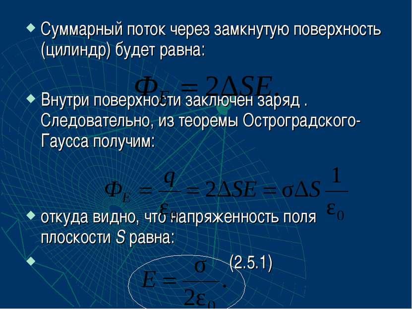 Суммарный поток через замкнутую поверхность (цилиндр) будет равна: Внутри пов...