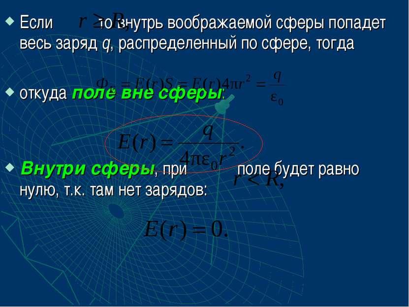 Если то внутрь воображаемой сферы попадет весь заряд q, распределенный по сфе...