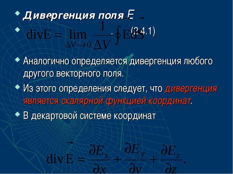 Дивергенция поля Е . (2.4.1) Аналогично определяется дивергенция любого друго...