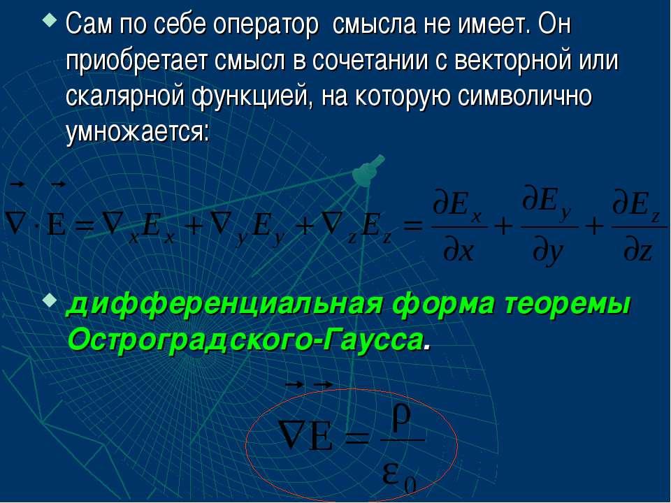 Сам по себе оператор смысла не имеет. Он приобретает смысл в сочетании с вект...