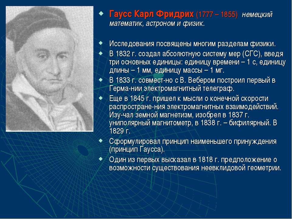 Гаусс Карл Фридрих (1777 – 1855) немецкий математик, астроном и физик. Исслед...