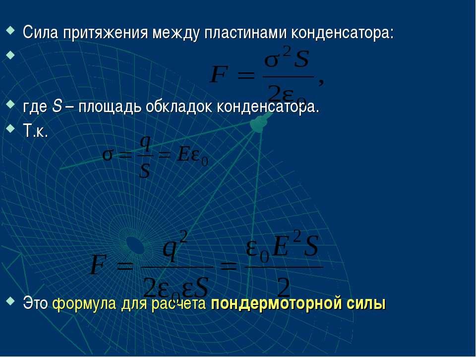 Сила притяжения между пластинами конденсатора: где S – площадь обкладок конде...