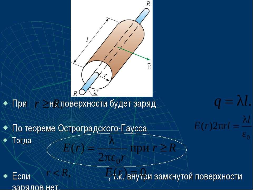 При на поверхности будет заряд По теореме Остроградского-Гаусса Тогда Если , ...