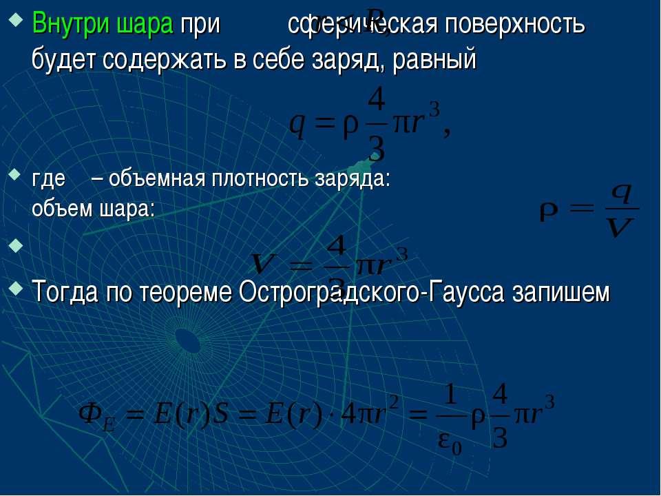 Внутри шара при сферическая поверхность будет содержать в себе заряд, равный ...