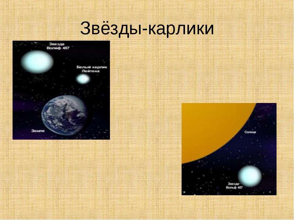 Звёзды-карлики