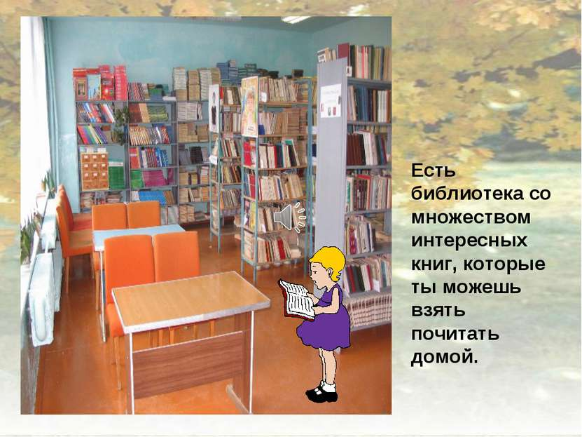 Есть библиотека со множеством интересных книг, которые ты можешь взять почита...