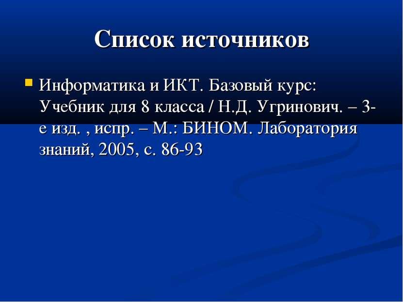 Список источников Информатика и ИКТ. Базовый курс: Учебник для 8 класса / Н.Д...