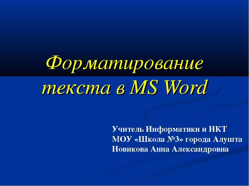 Форматирование текста в MS Word Учитель Информатики и ИКТ МОУ «Школа №3» горо...