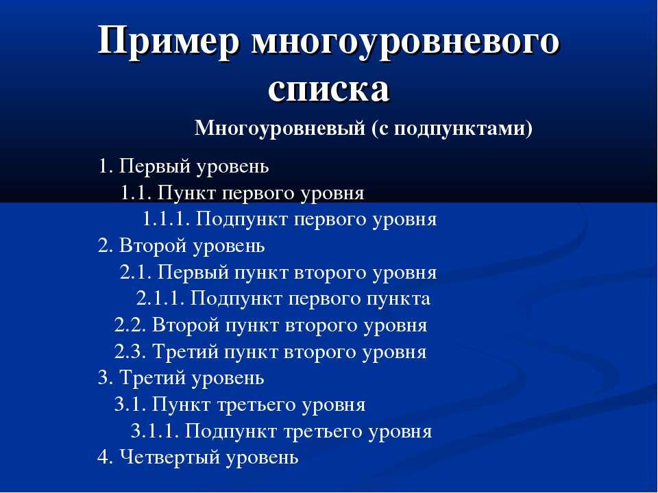 Пример многоуровневого списка Многоуровневый (с подпунктами) 1. Первый уровен...