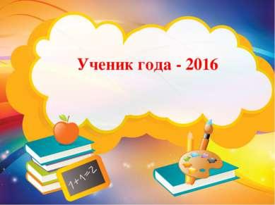Ученик года - 2016