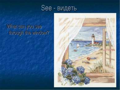 See - видеть What can you see through the window?