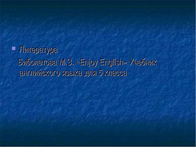 Литература Биболетова М.З. «Enjoy English» Учебник английского языка для 5 кл...