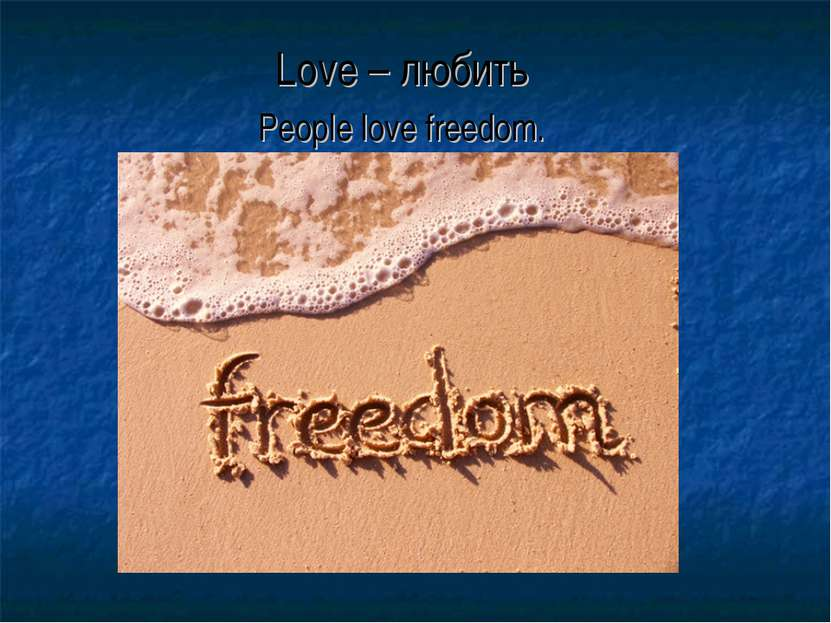 Love – любить People love freedom.