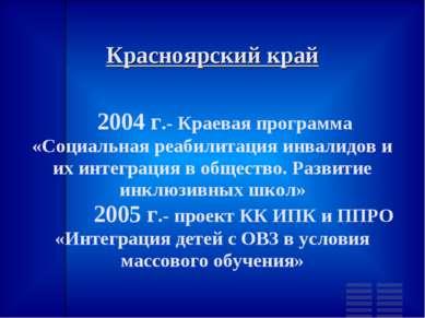 Красноярский край 2004 г.- Краевая программа «Социальная реабилитация инвалид...