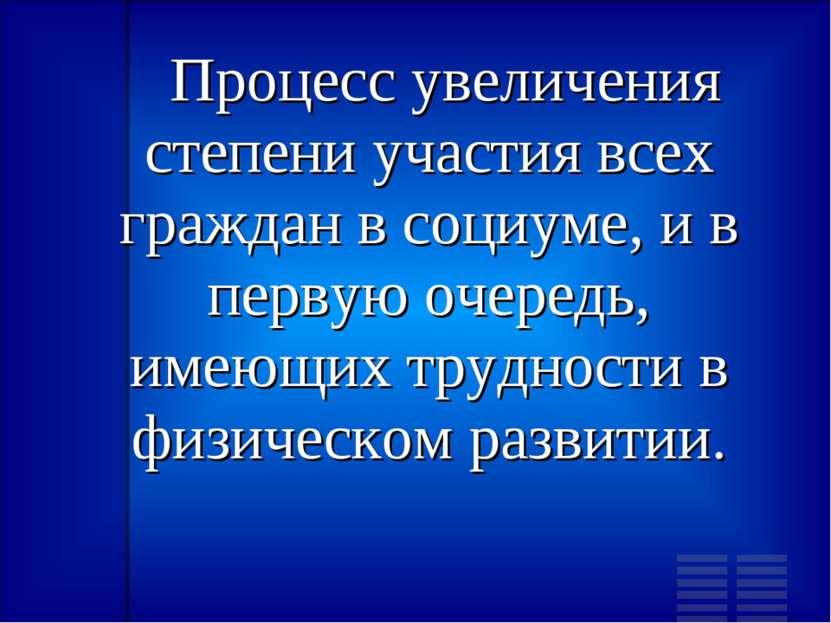 Процесс увеличения степени участия всех граждан в социуме, и в первую очередь...