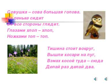 Совушка – сова большая голова. На пеньке сидит Во все стороны глядит. Глазами...