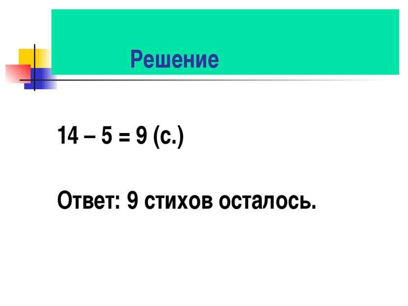 Решение 14 – 5 = 9 (с.) Ответ: 9 стихов осталось.