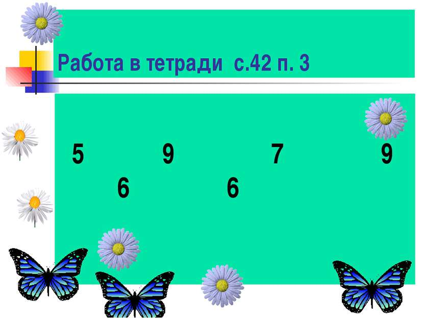 Работа в тетради с.42 п. 3 5 9 7 9 6 6