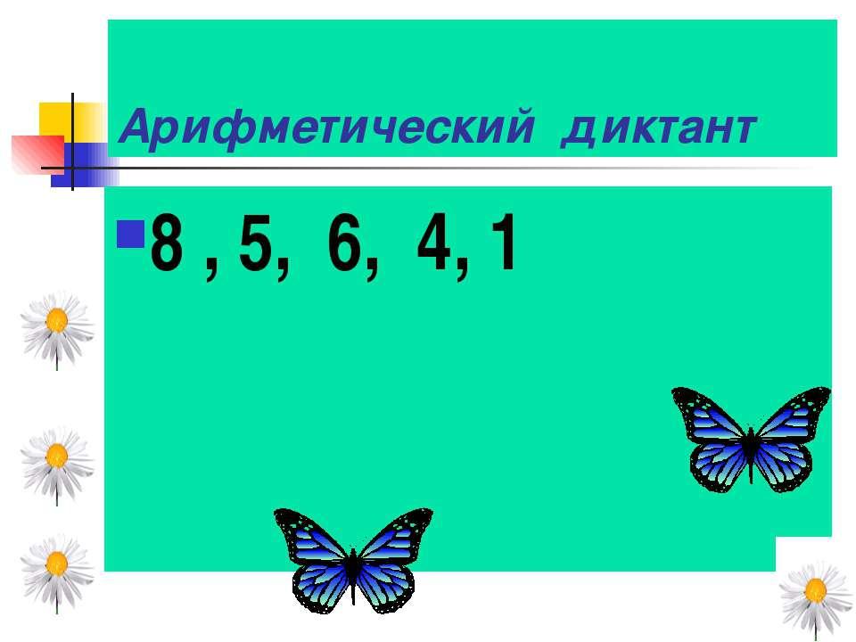Арифметический диктант 8 , 5, 6, 4, 1