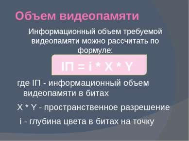 Информационный объем требуемой видеопамяти можно рассчитать по формуле: IП = ...
