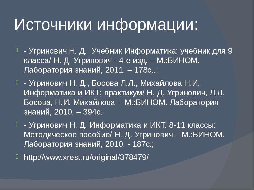 Источники информации: - Угринович Н. Д. Учебник Информатика: учебник для 9 кл...