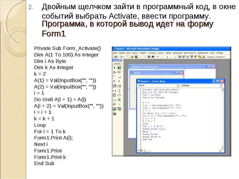 Двойным щелчком зайти в программный код, в окне событий выбрать Activate, вве...
