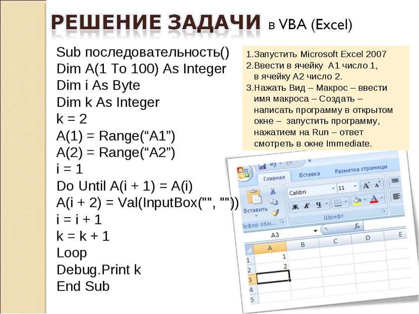 1.Запустить Microsoft Excel 2007 2.Ввести в ячейку А1 число 1, в ячейку А2 чи...