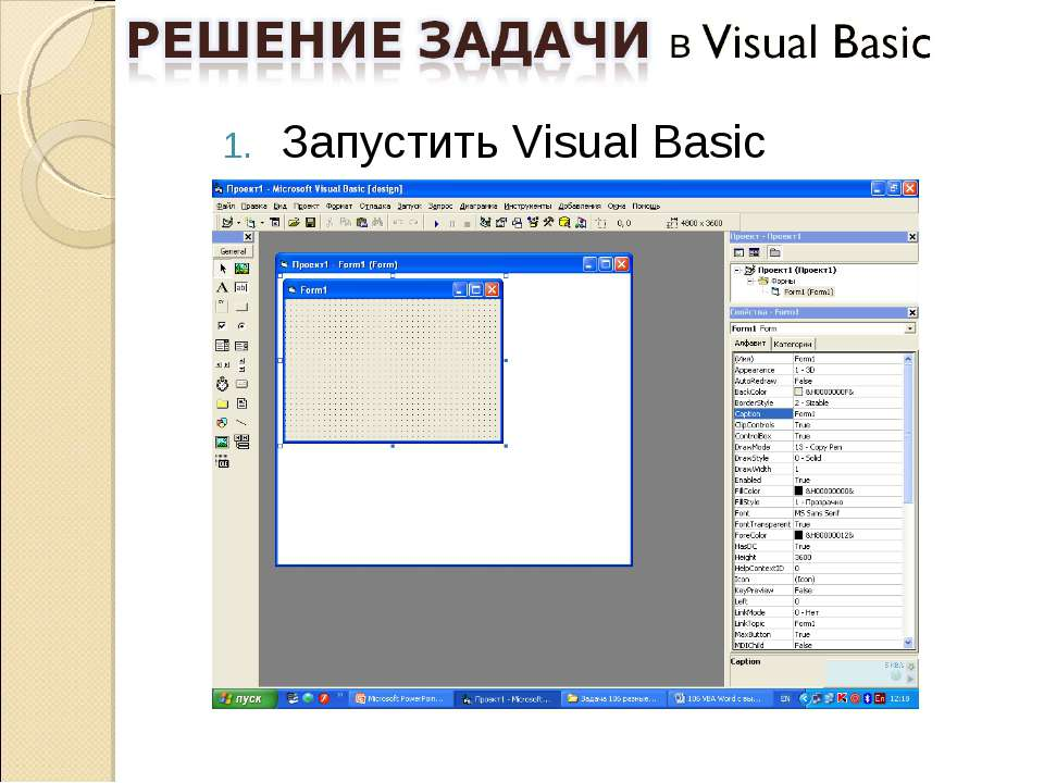 Запустить Visual Basic
