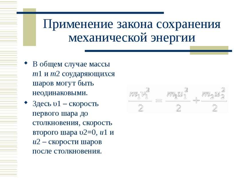 Применение закона сохранения механической энергии В общем случае массы m1 и m...