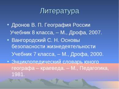 Литература Дронов В. П. География России Учебник 8 класса, – М., Дрофа, 2007....