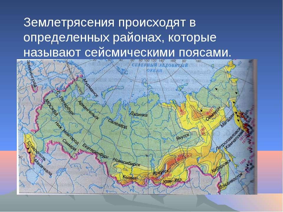 Землетрясения происходят в определенных районах, которые называют сейсмически...