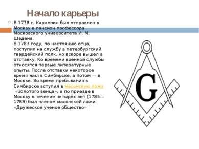 Начало карьеры В 1778 г. Карамзин был отправлен в Москву в пансион профессора...