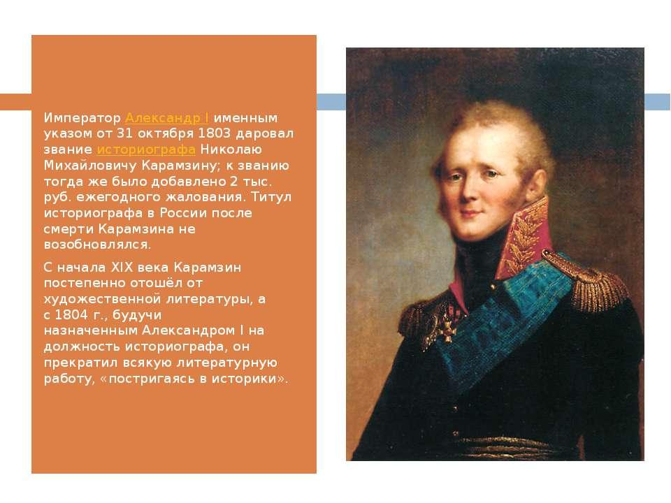 ИмператорАлександр Iименным указом от 31 октября1803даровал званиеистори...