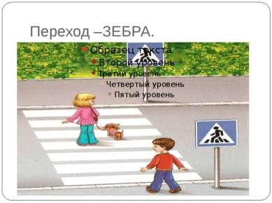 Переход –ЗЕБРА.