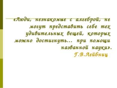 «Люди, незнакомые с алгеброй, не могут представить себе тех удивительных веще...