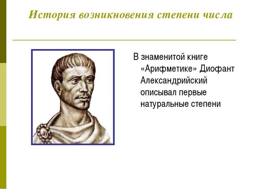 История возникновения степени числа В знаменитой книге «Арифметике» Диофант А...