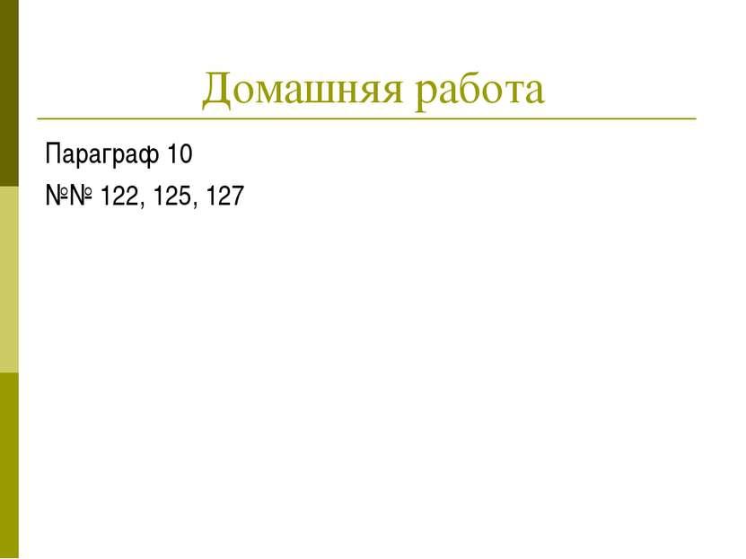 Домашняя работа Параграф 10 №№ 122, 125, 127