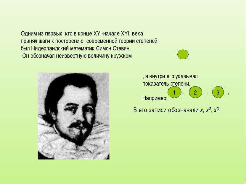 Одним из первых, кто в конце XYI-начале XYII века принял шаги к построению со...