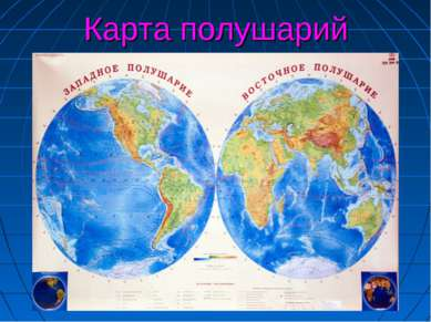 Карта полушарий