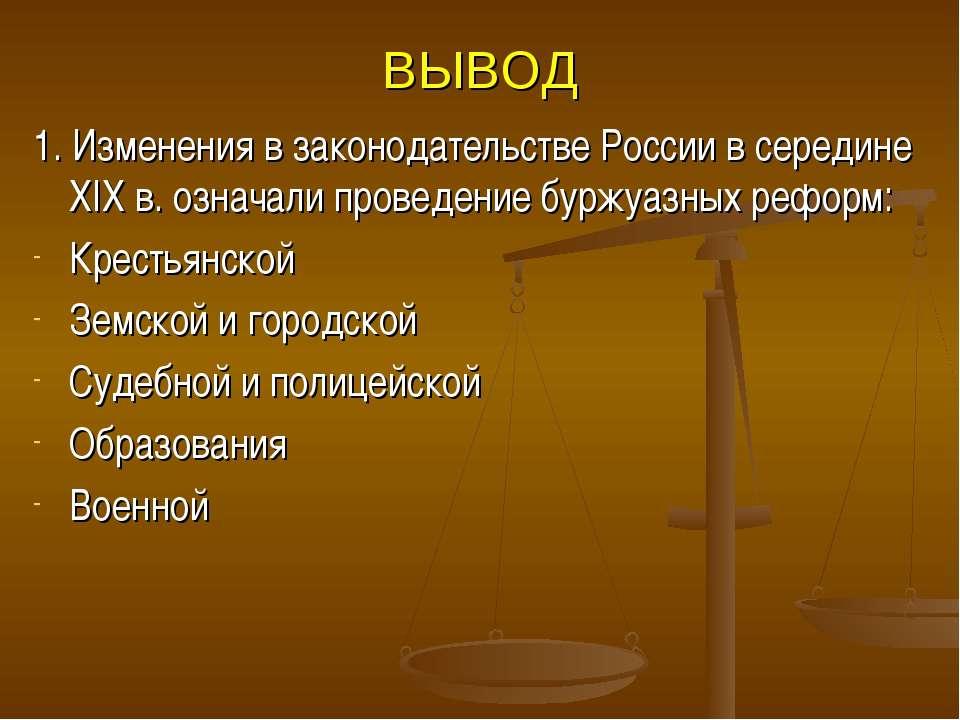ВЫВОД 1. Изменения в законодательстве России в середине ХIХ в. означали прове...