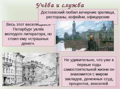 Учёба и служба Весь этот веселящийся Петербург увлёк молодого литератора, но ...
