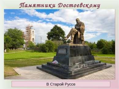 Памятники Достоевскому В Старой Руссе