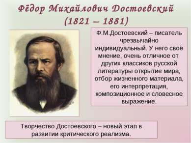 Фёдор Михайлович Достоевский (1821 – 1881) Ф.М.Достоевский – писатель чрезвыч...