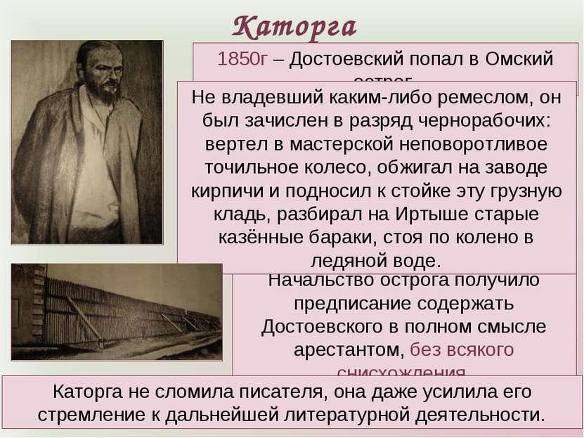 Каторга Начальство острога получило предписание содержать Достоевского в полн...