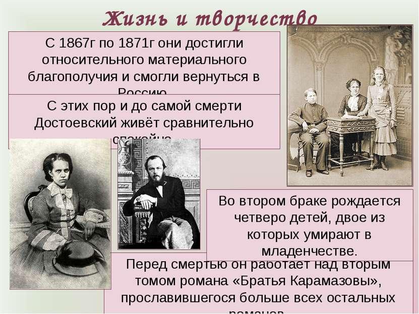 Жизнь и творчество С 1867г по 1871г они достигли относительного материального...