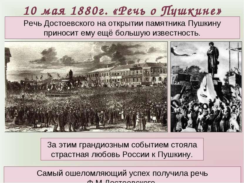 10 мая 1880г. «Речь о Пушкине» Речь Достоевского на открытии памятника Пушкин...