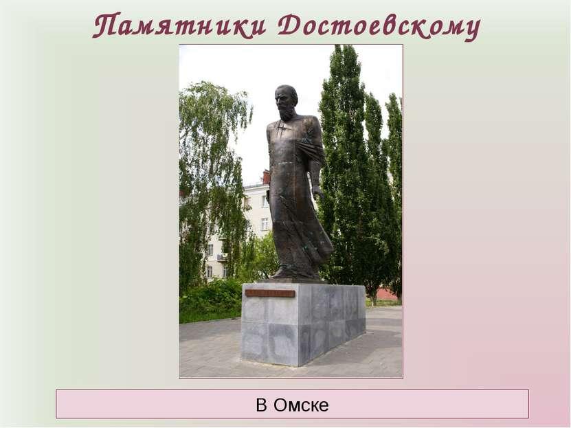Памятники Достоевскому В Омске